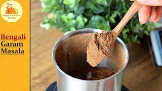 Garam Masala | Bengali Style Garam Masala | Essential Homemade Spice For Bengali Cuisine