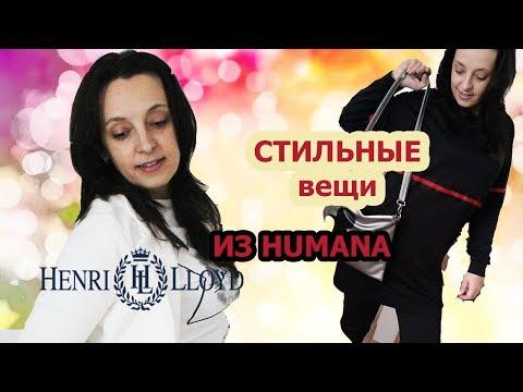 Сэконд Хенд Хумана / СУПЕР ОБРАЗЫ ЗА НЕБОЛЬШИЕ ДЕНЬГИ