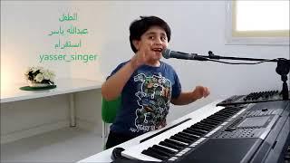 طفل صغير يغني تعال اشبعك حب اشبعك دلال _ يقلد محمود التركي تحميل MP3