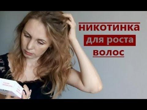 Никотиновая кислота для роста волос / Применение, мой отзыв и предостережение!