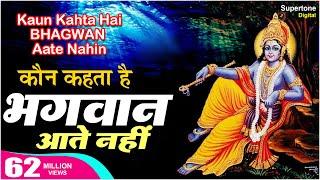 कौन कहता है भगवान आते नहीं - Kaun Kehate Hai Bhagwan Aate Nahi || Achutam Keshavam || SUPERTONE