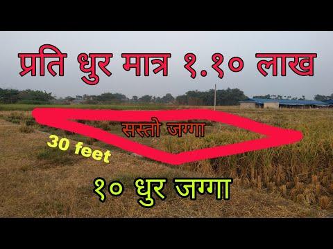 #gharjaga#sastojaga#jaganepal#                  बिर्तामोड न°पा° भित्र।।प्रति धुर मात्र १लाख 10 हजार