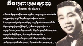 ខឹងព្រោះស្រឡាញ់ សុីន សីសាមុត Khung Prous Sraulang / Sinn Sisamouth