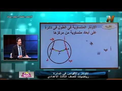 نظرية الاوتار المتساوية فى الطول فى دائرة على ابعاد متساوية من مركزها || رياضيات 3 اعدادي