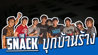 TheSnack แกล้ง Overact