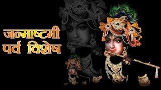 इस जन्माष्टमी भगवान श्रीकृष्ण को कैसे प्रसन्न करें, जानें ज्योतिषाचार्य डॉ. नवीन शर्मा जी से