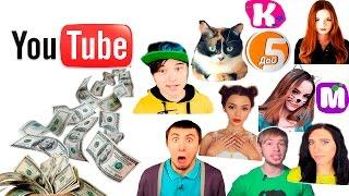 Топ 10 популярных видеоблогеров Самые богатые ютуберы и каналы