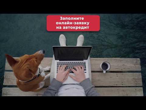Как подать заявку на автокредит онлайн и получить решение банка в течение 1 минуты?