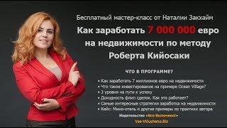 Как заработать 7 миллионов евро на недвижимости по методу Роберта Кийосаки