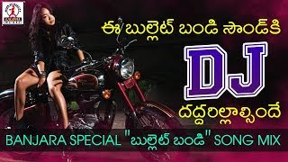 2018 Super Hit Banjara DJ Songs | Bullet Bandi DJ Song | Lalitha Audios And Videos