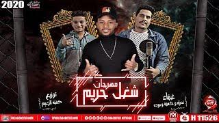 تحميل و استماع مهرجان شغل حريم - ندراه - كفته - بوده - MAHRAGAN SHOGHL HAREM - 2020 MP3