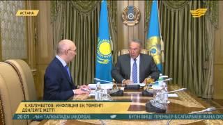 Мемлекет басшысы Ұлттық банк төрағасы Қайрат Келімбетовті қабылдады