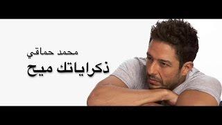 مازيكا ذكراياتك ميح - محمد حماقي مع الكلمات - mohammed hamaki zekrayatak meh تحميل MP3