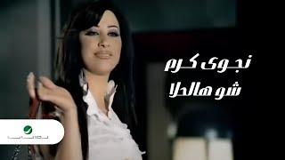 اغاني طرب MP3 Najwa Karam - Shou Hal Hala / نجوى كرم - شو هالحلا تحميل MP3