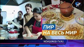 В Великом Новгороде прошел фестиваль кухонь народов мира