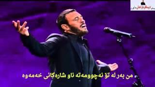 تحميل اغاني كاظم ساهر و عمار کوفی -مدرسة الحب -علمني حبك ژێرنوسی کوردی subtitle kurdish MP3