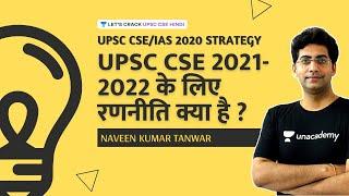 Strategy for UPSC CSE 2021-22 Examination | IAS Exam | Naveen Tanwar