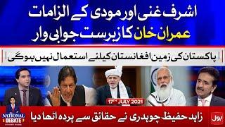 Imran Khan vs Ashraf Ghani   Unfair to Blame Pakistan   National Debate   Jameel Farooqui Complete