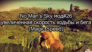 No Man's Sky мод#26 - увеличенная скорость ходьбы и бега (Magic Speed)