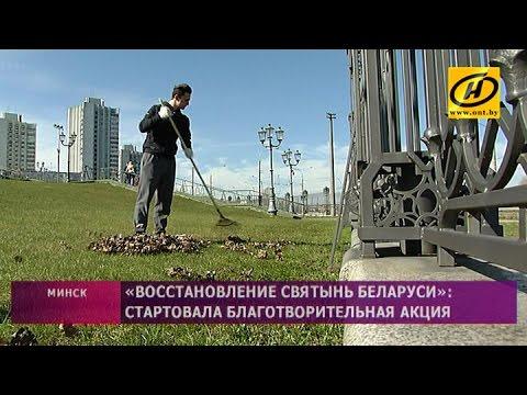 Благотворительная кампания по восстановлению святынь стартовала в Беларуси