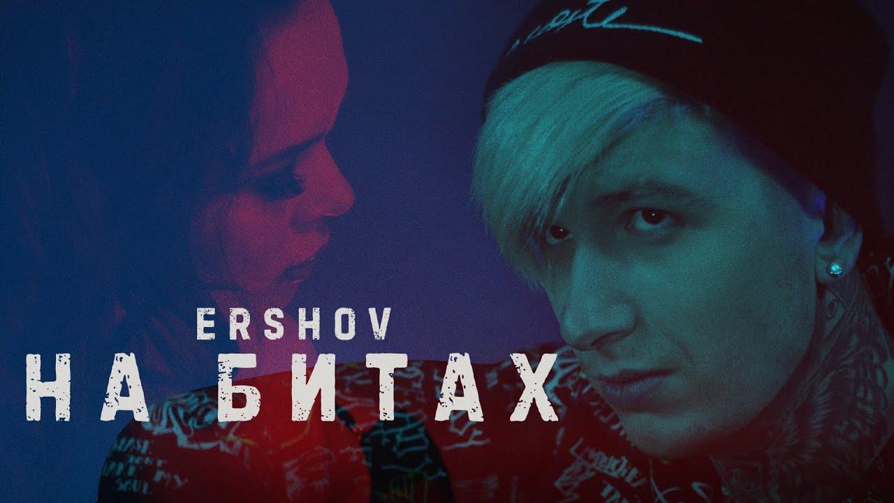 Ershov — На битах