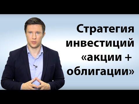 """Стратегия инвестиций """"акции + облигации"""" - зарабатываем грамотно! Андрей Ванин"""