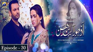 Adhoora Bandhan Episode 30   Madhia Rizvi   Nouman Masood