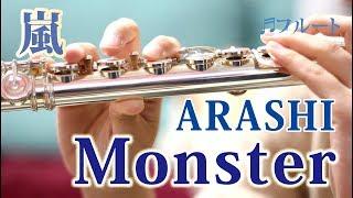 【フルート】Monster/嵐 ARASHI【演奏してみた】