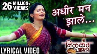 Adhir Man Jhale | Lyrical Video | Nilkanth Master | Shreya Ghoshal | Ajay-Atul