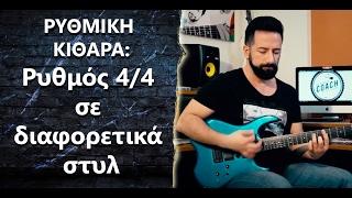 «Ρυθμική κιθάρα: Πως παίζουμε ρυθμό 4/4 σε διάφορα στυλ μουσικής?»