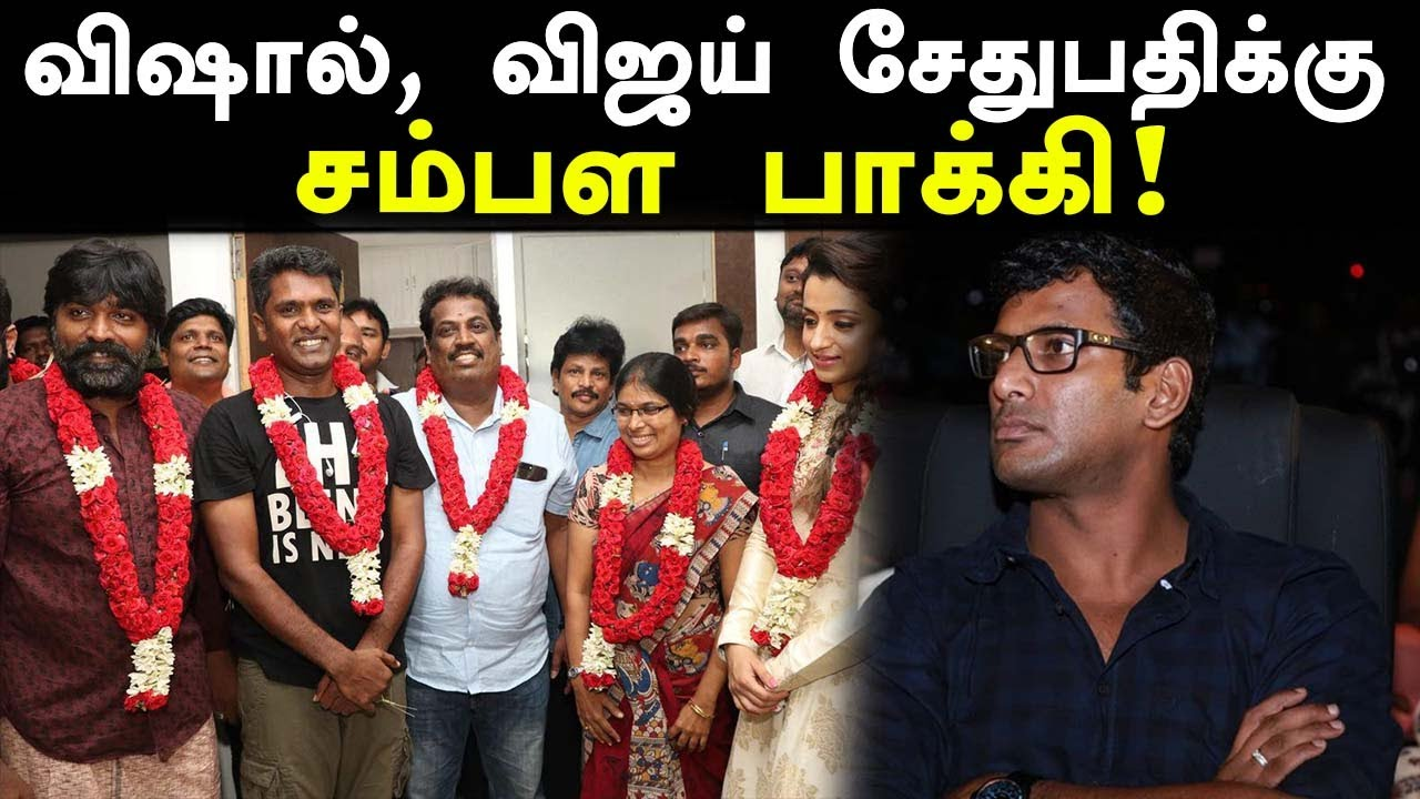 96 படத்தயாரிப்பாளருக்கு ஒத்துழையாமை நோட்டீஸ் | Filmibeat Tamil