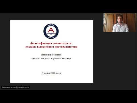 """Вебинар """"Фальсификация доказательств:  способы выявления и противодействия"""""""