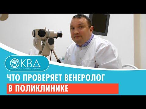 Что проверяет венеролог в поликлинике