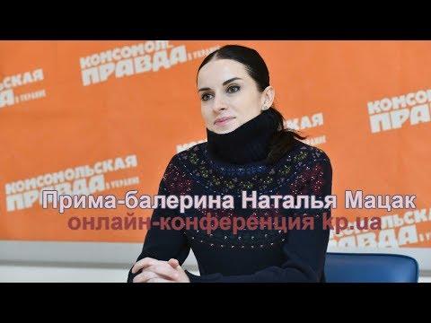 Прима-балерина Наталья Мацак: стекло в пуанты уже не подсыпают