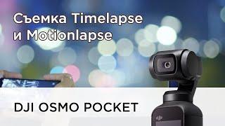 Osmo Pocket | Съемка Timelapse/Motionlapse (на русском)