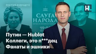 Путин — Hublot. Коллеги, это п***дец. Фанаты и эшники
