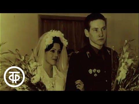 После свадьбы (1979)