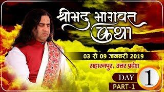 Shrimad Bhagwat Katha Saharanpur || 03 To 09 January 2019 || THAKUR JI MAHARAJ