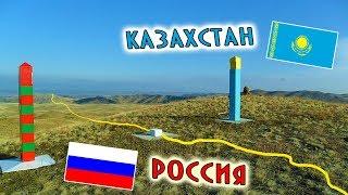 Шок! Как выглядят ГРАНИЦЫ РОССИИ с соседними странами!