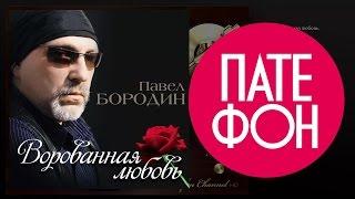 ПРЕМЬЕРА АЛЬБОМА 2015! Павел БОРОДИН - Ворованная любовь (Full album) 2015
