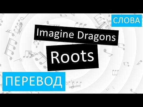 Imagine Dragons - Roots Перевод песни на русский Текст Слова