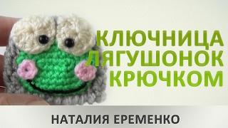 Ключница лягушонок крючком // мастер-класс toyfabric