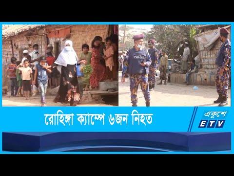 কক্সবাজারের রোহিঙ্গা ক্যাম্পে সন্ত্রাসীদের হামলায় ৬জন নিহত |
