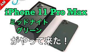iPhone 11 Pro Max ミッドナイトグリーンがやって来た!Unboxing iPhone11Pro Max!