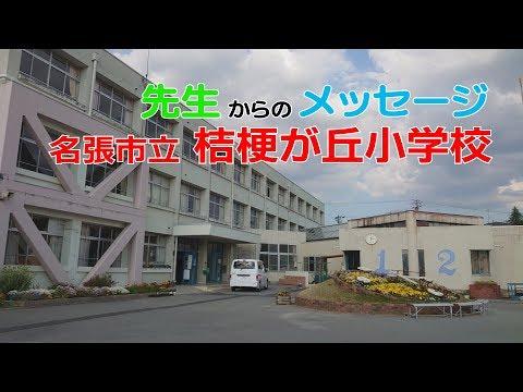 Kikyogaoka Elementary School