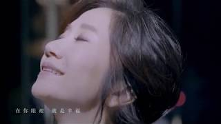 【HD】陶晶瑩 - 我不要多幸福 [Official Music Video] 官方完整版MV