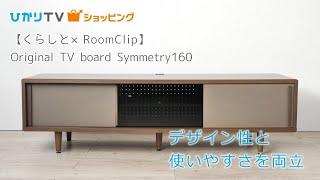 【くらしと×RoomClip】Original TV board Symmetry160 (ホワイトウォッシュ)