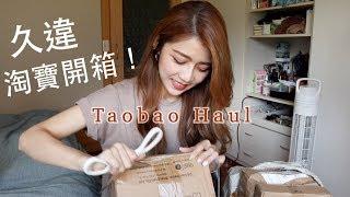 久違的淘寶開箱!Taobao Haul|Leda zeng