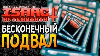 БЕСКОНЕЧНЫЙ ПОДВАЛ ► The Binding of Isaac: Afterbirth+ |50| Victory Lap