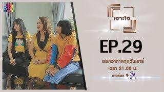 รายการเจาะใจ EP.29  : เจนนี่ - ลิลลี่ [3 ส.ค 62]